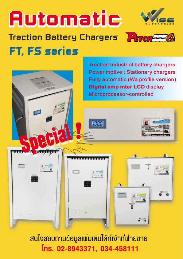 Automatic Taction Battery ChargersFT, FS series